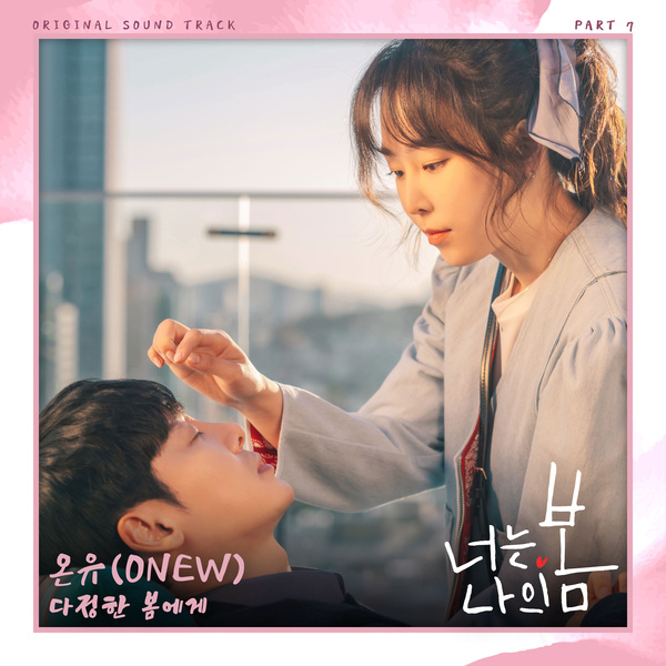 너는 나의 봄 OST Part 7