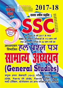Ghatna Chakra GS book for SSC in hindi pdf free download