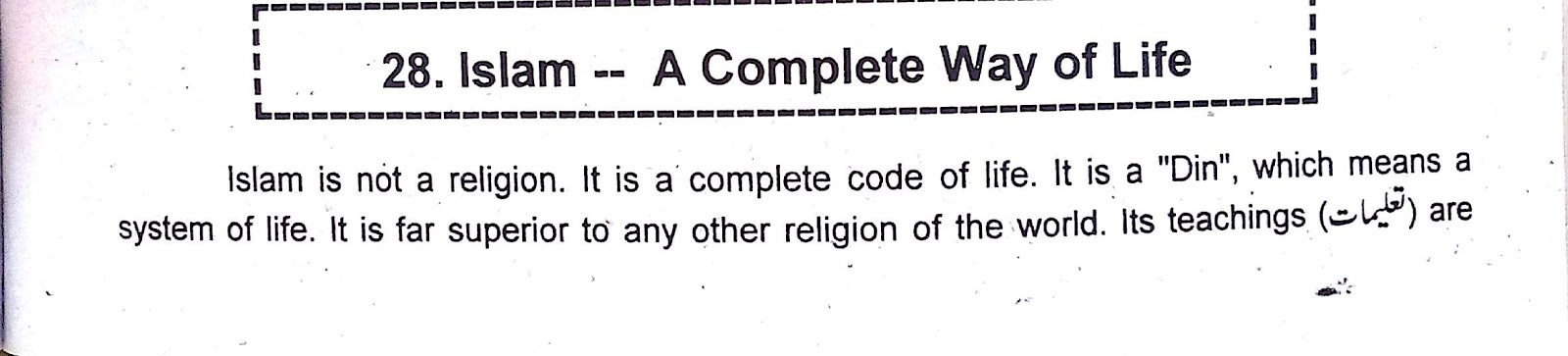 islam a complete code of life  essay in english for primary to    islam complete code of life islam is a complete code of life pdf islam