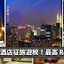 8月起酒店征旅遊稅!RM2.50 至 RM20 不等!
