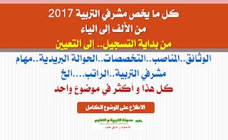 كل ما يخص مشرفي التربية 2017 من التسجيل الى التعيين