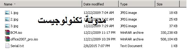 مايكروسوفت اوفيس 2007 بالسيريال الاصلي تحميل مباشر