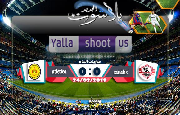 اهداف مباراة الزمالك وبيترو أتلتيكو اليوم 24-02-2019 كأس الكونفيدرالية الأفريقية
