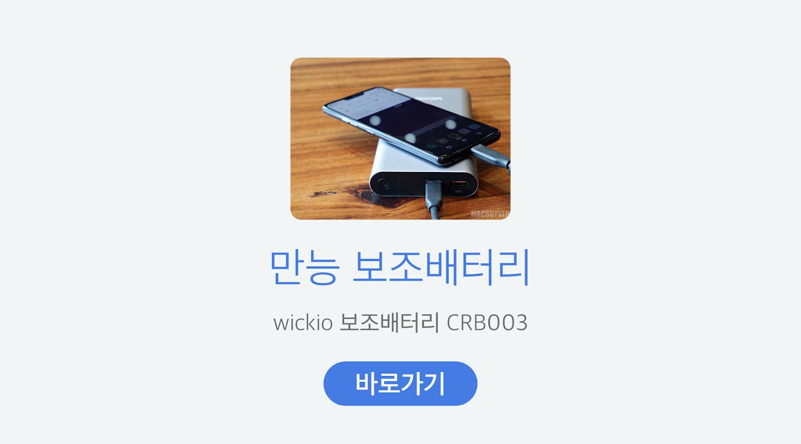http://smartstore.naver.com/wickio/products/2451766517