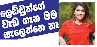 Gossip Chat with Muthu Imesha