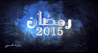 مواعيد عرض مسلسلات رمضان 2015