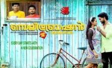 Celebration 2016 Malayalam Movie Watch Online