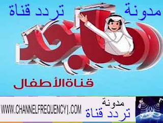 Majid frequency channel on Nilesat