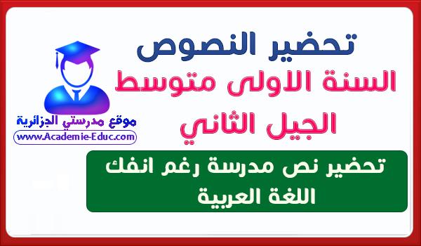 تحضير نص مدرسة رغم انفك اللغة العربية للسنة أولى متوسط للجيل الثاني