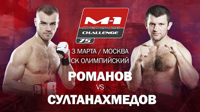 Магомед Султанахмедов vs Сергей Романов
