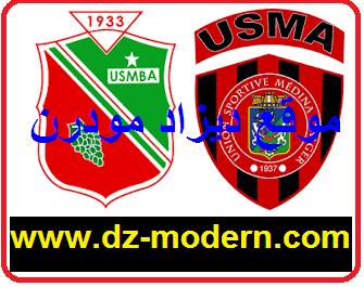 ميعادة توقيت مشاهدة مباراة إتحاد بلعباس وإتحاد العاصمة الجزائر اليوم match usmba vs usma