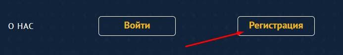 Регистрация в Crypto-Inno