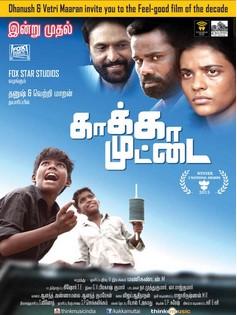 Kaaka Muttai (2015) Tamil Movie DVDScr 350MB