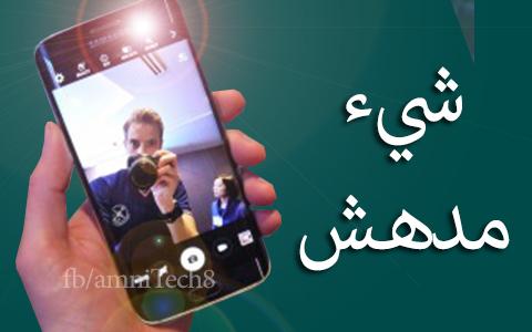 طريقة إضافة و تشغيل الفلاش على كاميرا السالفي selfie flash camera
