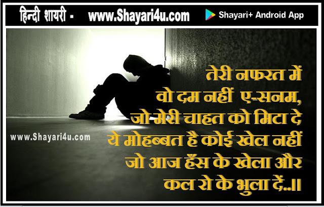 Nafrat Shayari, Chahat Shayari, Mohabat Ka Khel Shayari