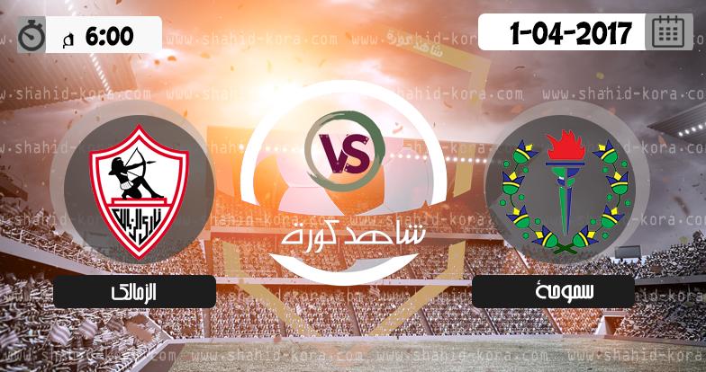 نتيجة مباراة الزمالك وسموحة اليوم بتاريخ 01-04-2017 الدوري المصري