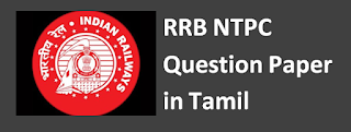 RRB NTPC Previous Year Question Paper in Tamil Download in PDF