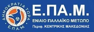 Πλειστηριασμοί Θεσσαλονίκης 12-7-2017. Ανακοίνωση του ΕΠΑΜ.