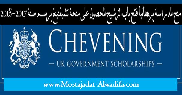 منح للدراسة ببريطانيا فتح باب الترشيح للحصول على منحة تشيفنينغ برسم سنة 2017-2018