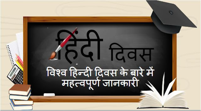 Important information about World Hindi Day