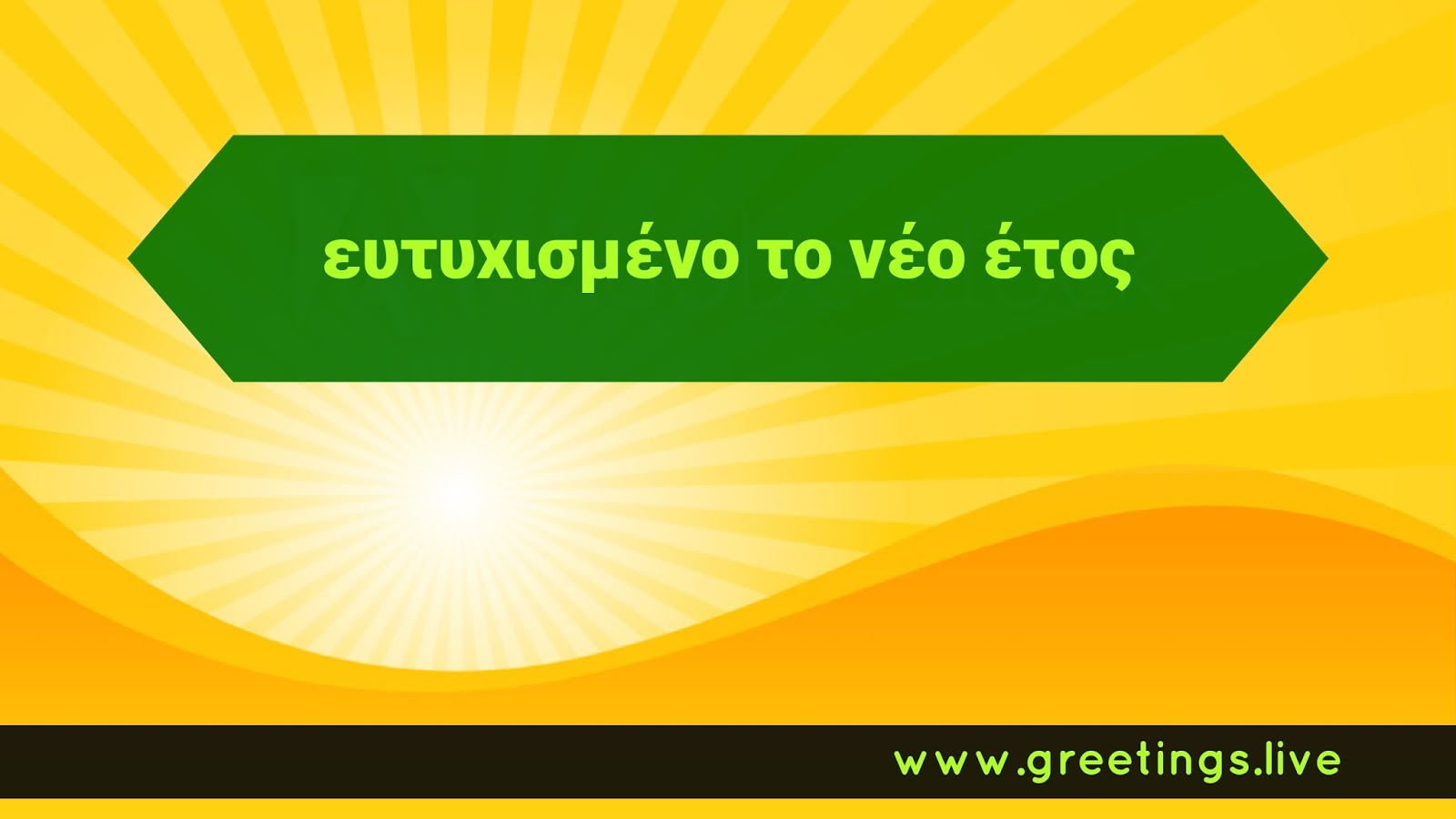 Greetingsve hd images love smile birthday wishes free download happy new year in greek language sun rise time new year 2018 greetings in yellow colour theme kristyandbryce Images
