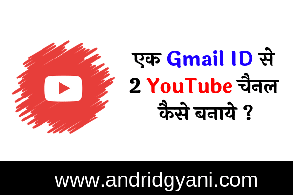 Ek Gmail Id Se 2 YouTube Channel Kaise Banaye