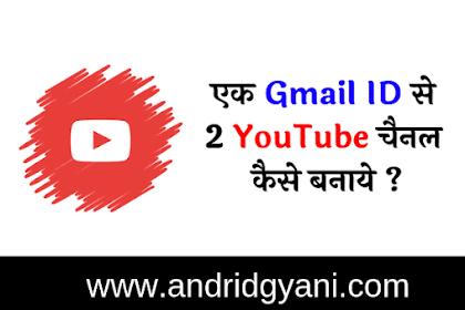 Ek Gmail Id Se 2 YouTube Channel Kaise Banaye - In Hindi
