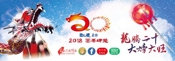 2018苗栗 火旁 龍–龍騰二十,大 火旁 大旺