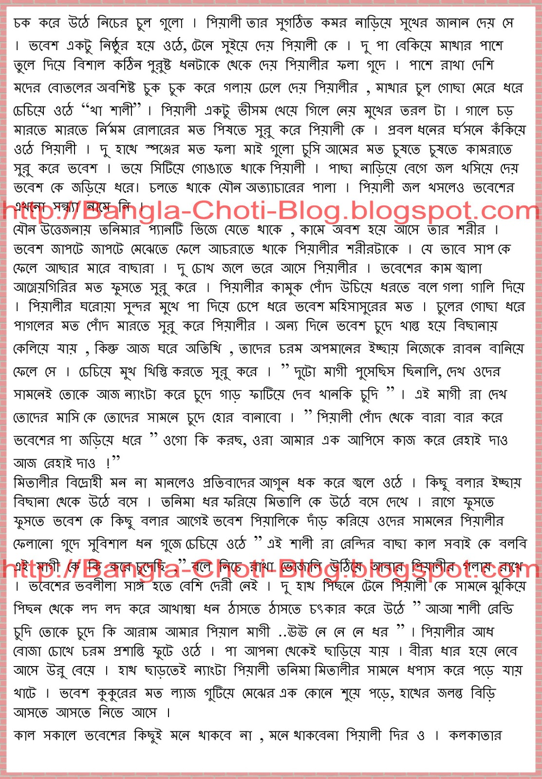 New Bangla Font Choti Golpo Download 2012  Bangladeshi -5415