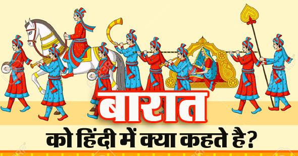 Barat in Hindi