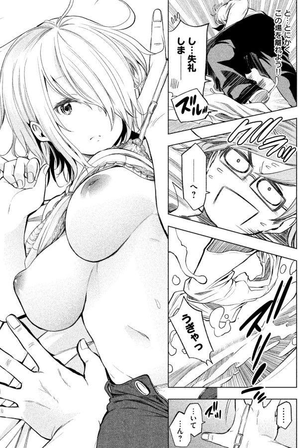 Nande Koko ni Sensei ga vol 4