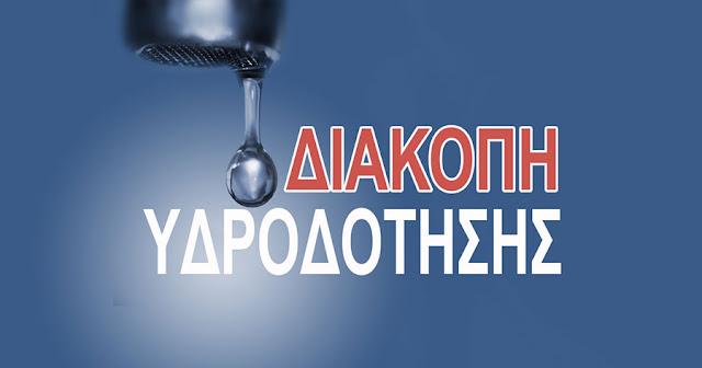 Προγραμματισμένη διακοπή υδροδότησης στην Αρχαία Επίδαυρο