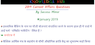 2019 Current Affairs Questions By Success Mirror In Hindi