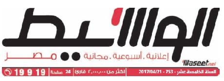 وظائف وسيط القاهرة عدد الجمعة 21 أبريل 2017 م