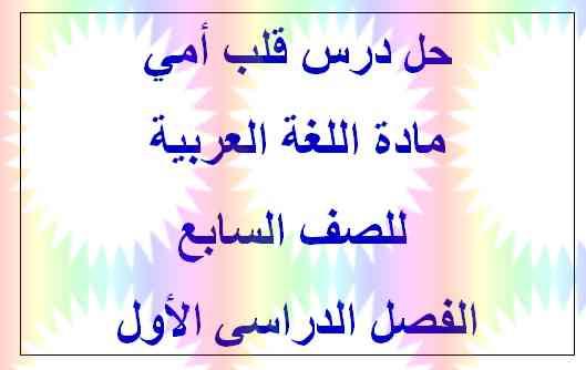 حل درس قلب أمي لغة عربية صف سابع فصل ثانى 2020- التعليم فى الإمارات