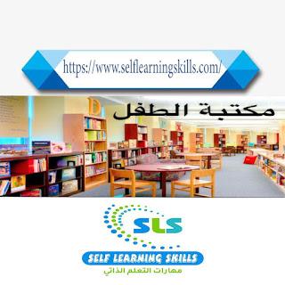 تعليم الاطفال Children's education رقم 7