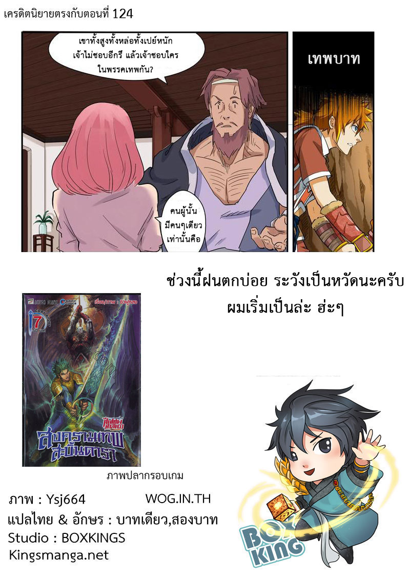 Tales of Demons and Gods ตอนที่ 137.2 หน้า 11