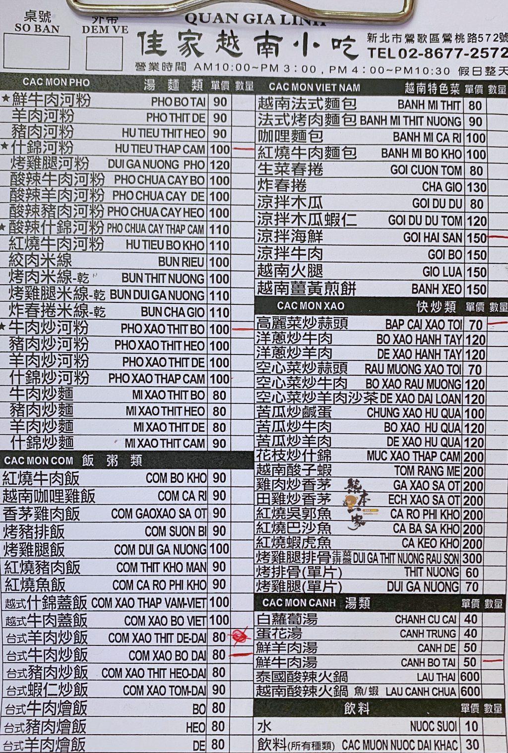佳家越南小吃菜單menu|放大清晰版詳細分類資訊