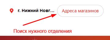 Пятерочка Нижний Новгород поиск на сайте