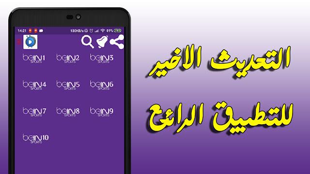 تطبيق i-kurdish tv النسخة الاخيرة لمشاهدة جميع قنوات العالم المشفرة على اجهزة الاندرويد