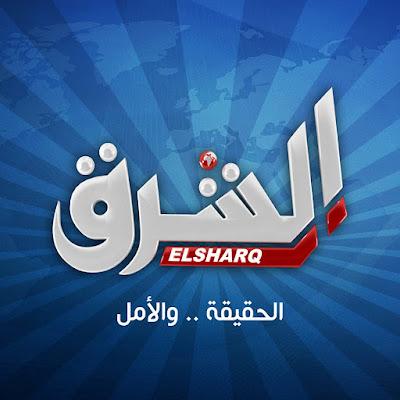 قناة الشرق بث مباشر