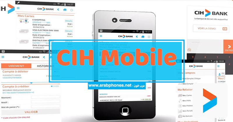 شرح تطبيق cih bank