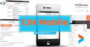 شرح تطبيق cih mobile من بنك CIH بالصور