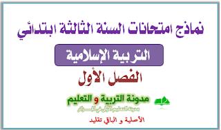 نماذج اسئلة التربية الاسلامية للسنة الثالثة ابتدائي الثلاثي الأول