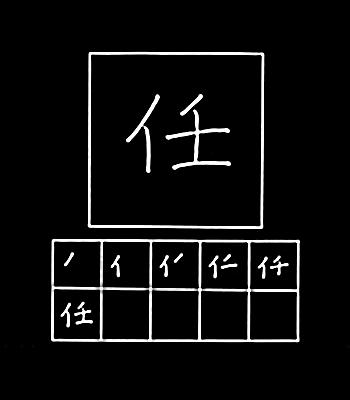 kanji to entrust