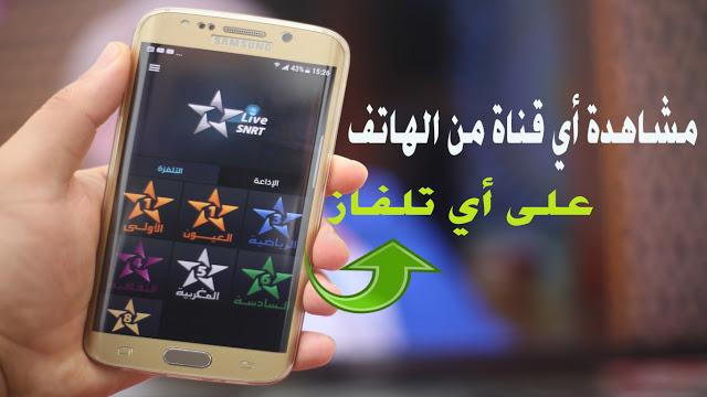 طريقة عرض شاشة الهاتف على التلفاز + مشاهدة جميع القنوات المغربية على الهاتف
