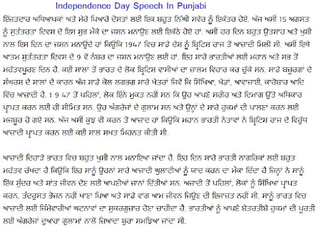 Independence Day Punjabi Speech