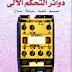 كتاب دوائر التحكم الالي pdf