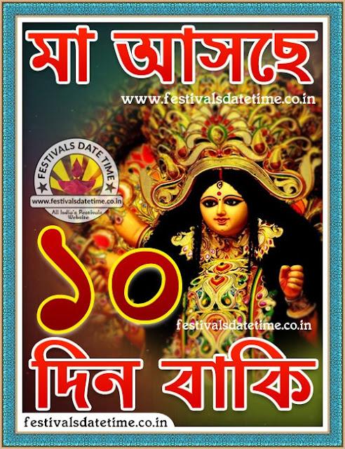 Maa Durga Asche 10 Days Left, Maa Asche 10 Din Baki Pic