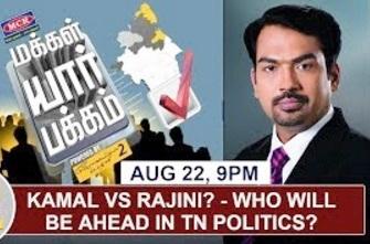 Makkal Yaar Pakkam | Kamal vs Rajini : Who will be ahead in TN politics..?